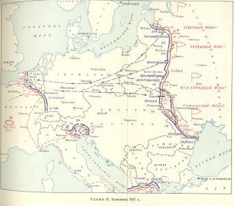 Кампания 1917 года